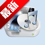 格式工厂(FormatFactory)4.3.0.0官方正式版