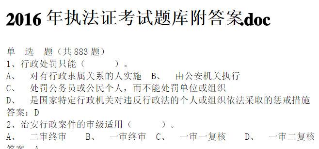 2016湖南行政执法考试答案doc