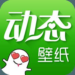 绿豆动态壁纸4.3.0官网最新版