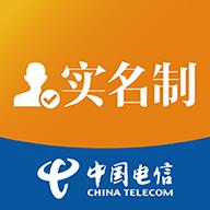 电信实名制客户端下载1.0官网正式版