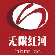 无限红河app1.0 官网苹果版