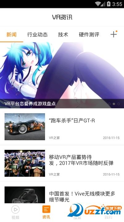 VR潘多拉app安卓版截图