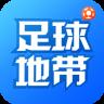 足球地带app苹果版1.1.0官网ios版