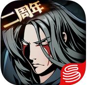 影之刃21.0.17 IOS版