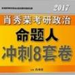 肖秀荣2017考研政治命题人冲刺8套卷pdf 格式高清电子打印版