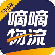 嘀嘀物流司机端app1.0.1 安卓版