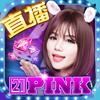 21pink直播平台