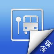 余姚掌上公交app3.0.1 苹果手机版