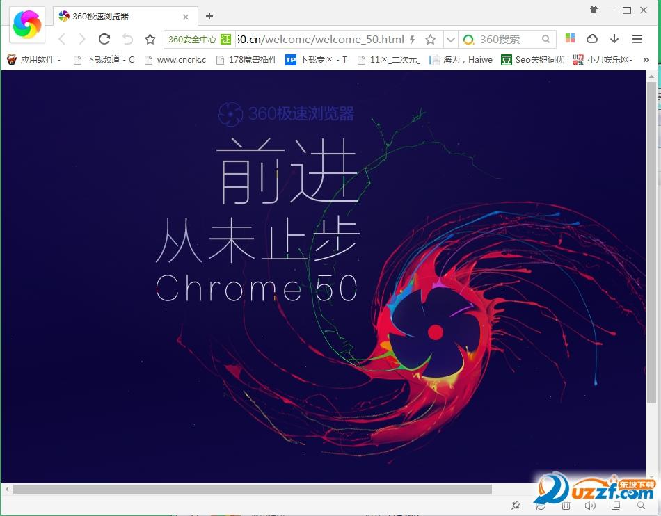 360极速浏览器截图0