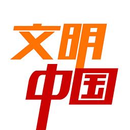文明中国苹果客户端2.1.0 ios版