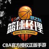 篮球经理梦之队1.0 安卓版