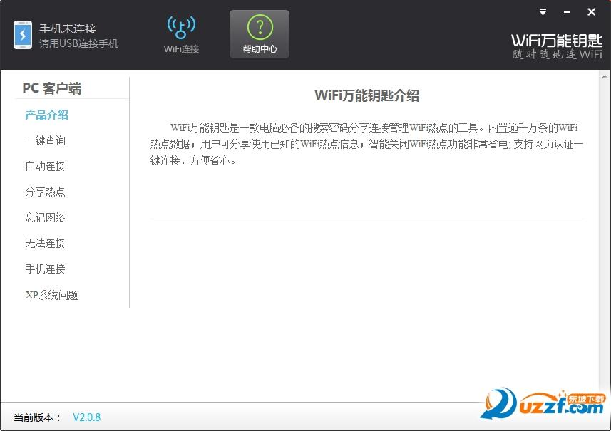 WiFi万能钥匙电脑版截图4
