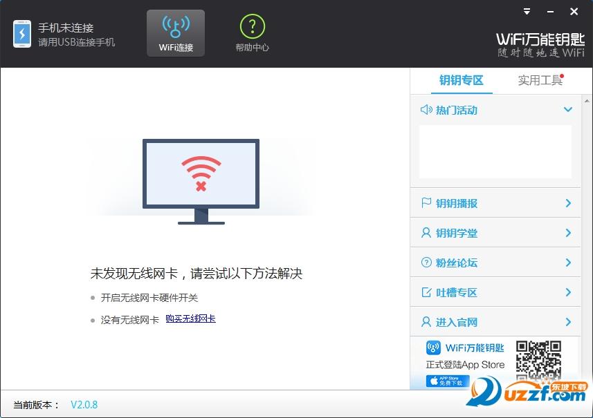 WiFi万能钥匙电脑版截图3