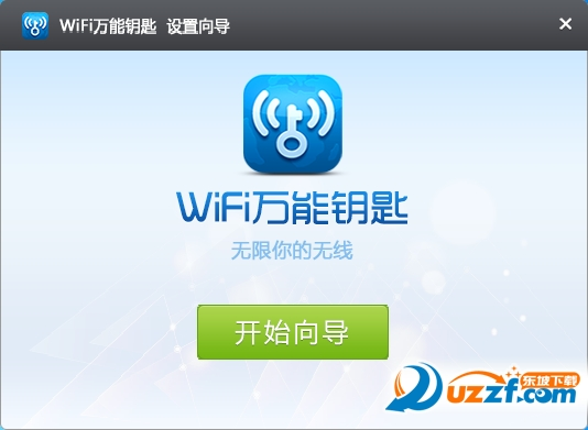 WiFi万能钥匙电脑版截图0