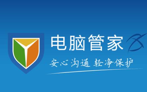 Tencent电脑管家