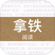 拿铁阅读app2.1.2手机最新版