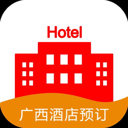 广西酒店预订app1.0安卓版
