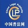 2016中国普法网司法考试成绩查询app官网最新版