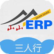 山山ERP云办公app苹果手机版2.0 官网ios版