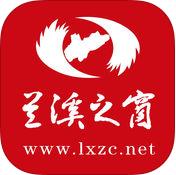 兰溪之窗ios版1.0官网最新版