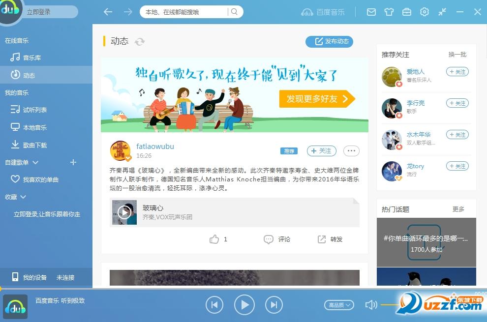 百度音乐2017官方下载(千千静听)截图2