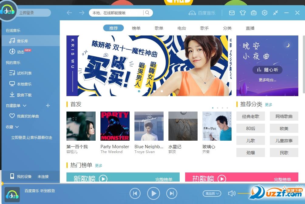 百度音乐2017官方下载(千千静听)截图3