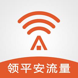 平安wifi免流破解版4.7 安卓最新版