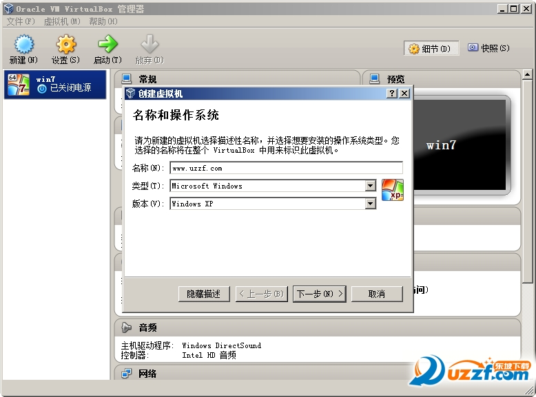 VirtualBox(虚拟机软件)截图1