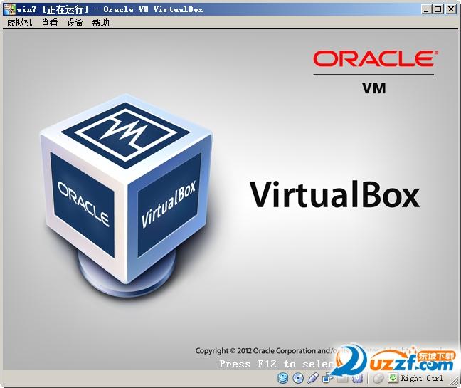 VirtualBox(虚拟机软件)截图2