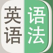 初中高中英语语法轻松学1.0.0 苹果手机版