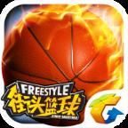 腾讯街头篮球20171.1.0.1 安卓版