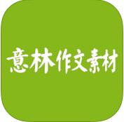 意林作文素材app苹果版1.0手机ios版