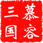 三国群英传2慕容三国安卓修改版2.5.8 手机破解版