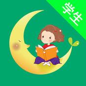 月芽阅读学生版1.01 苹果官网版