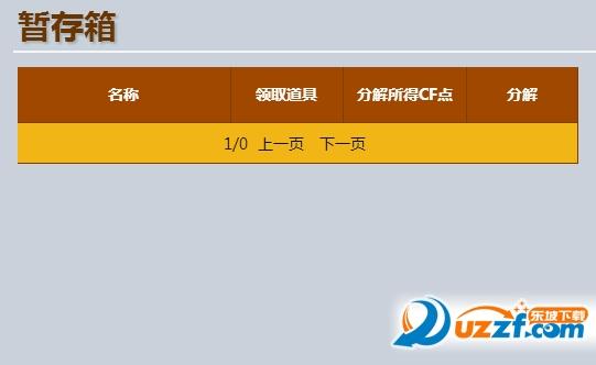 cf11月占卜活动助手【必中永久英雄武器】截图