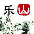 乐山市政府ios版1.1 官网苹果版