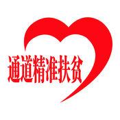 通道县精准扶贫app苹果版2.4 官网ios版