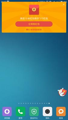 首页 安卓软件 抢红包 → 小米手环微信抢红包神器 1.0.