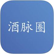 酒脉圈app1.0.1 苹果最新版