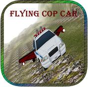 终极飞行警车射击模拟器1.0 苹果免费版