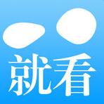 就看app1.1.0 ios版