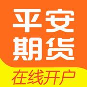 平安期货开户ios版1.0.1 官网苹果版