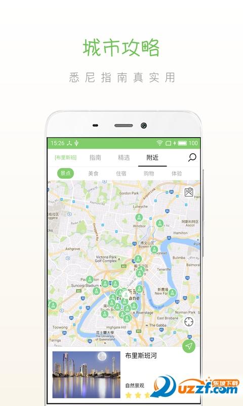 布里斯班v攻略攻略软件下载 步步布里斯班app1怪物珠鸦攻略弹图片