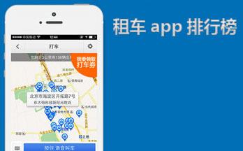 租车app排行榜