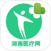 湖南医疗网1.0 苹果版