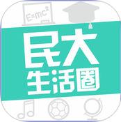民大生活圈3.3.2 苹果版