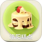 洛阳糕点1.0 苹果版