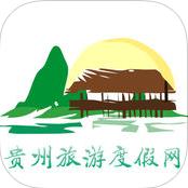 贵州旅游度假网1.0 苹果版