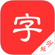 新华字典去广告专业版ios1.0.0 官网最新版