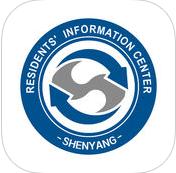 沈阳市居民信息平台app苹果版1.0手机ios版